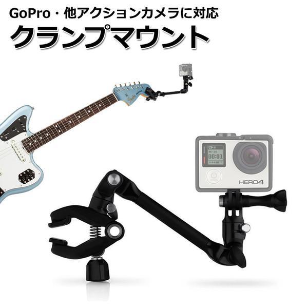 GoPro アクセサリー クランプマウント ゴープロ 8 hero8 MAX 挟む JAM ギター 楽器 ミュージック アクションカメラ|wavy