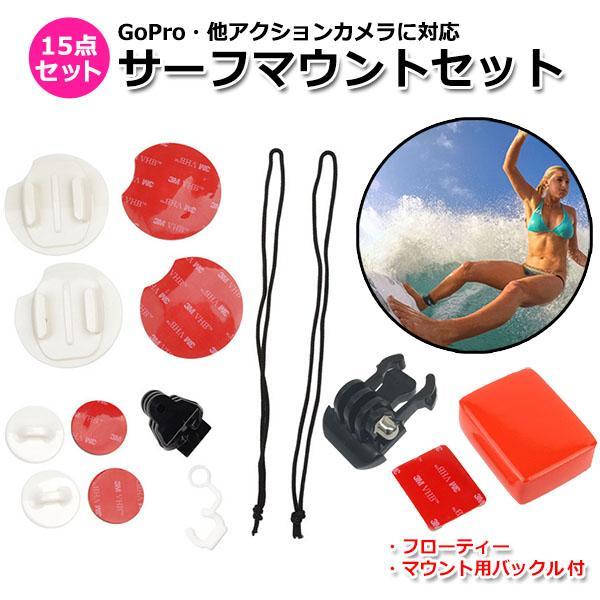 GoPro ゴープロ hero8 MAX サーフマウント サーフィン サーフボード スノボ 海 雪山 安い アクションカメラアクセサリー|wavy