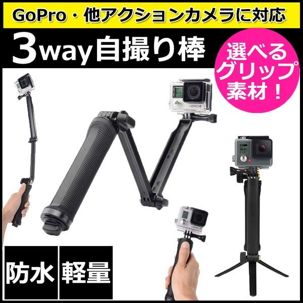 GoPro 8 ゴープロ hero8 MAX 三脚 自撮り棒 ラバーグリップ 3way ラバー ショーティー 変形 安い アクションカメラアクセサリー|wavy