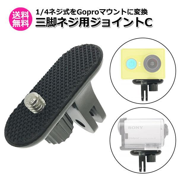GoPro ウェアラブル 三脚 ネジ C ジョイント マウント 変換 4分の1 インチ 安い アクションカメラアクセサリー|wavy
