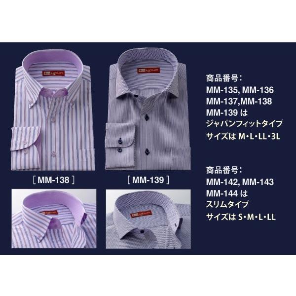 ワイシャツ 長袖 メンズ クールビズ カッターシャツ 10種類から選べる MMシリーズ ジャパンフィット スリムフィット|wawajapan|05