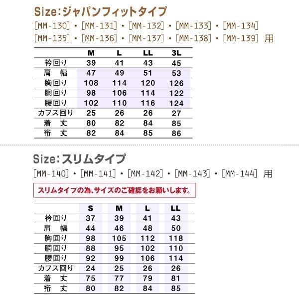 ワイシャツ 長袖 メンズ クールビズ カッターシャツ 10種類から選べる MMシリーズ ジャパンフィット スリムフィット|wawajapan|06