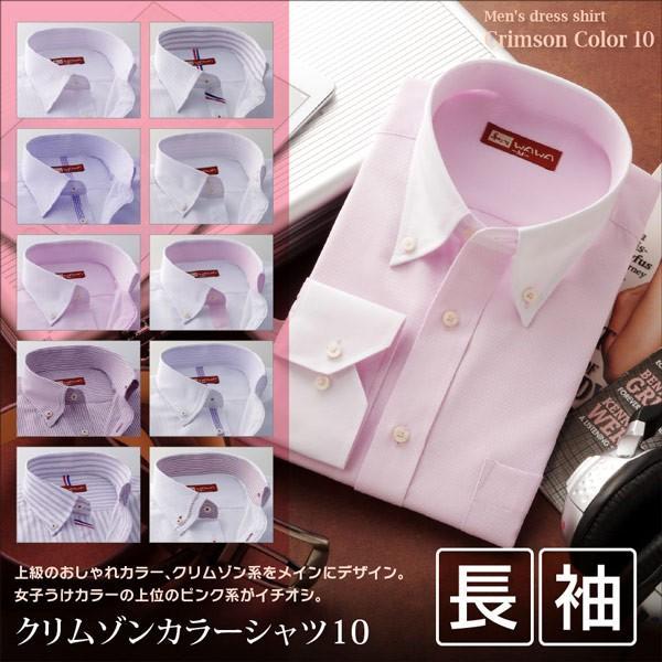 ワイシャツ 長袖 メンズ クールビズ カッターシャツ 10種類から選べる MPシリーズ ビジネス カジュアル|wawajapan