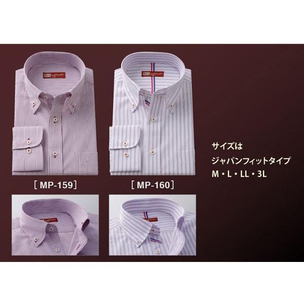 ワイシャツ 長袖 メンズ クールビズ カッターシャツ 10種類から選べる MPシリーズ ビジネス カジュアル|wawajapan|05