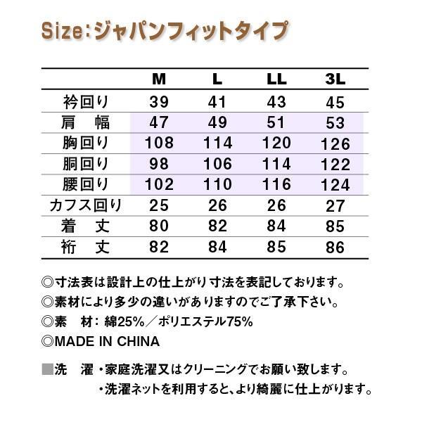 ワイシャツ 長袖 メンズ クールビズ カッターシャツ 10種類から選べる MPシリーズ ビジネス カジュアル|wawajapan|06