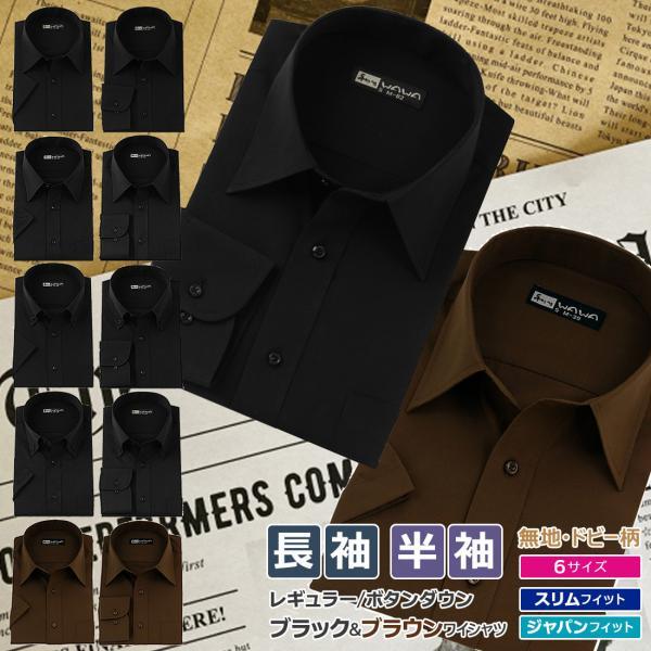 メンズ黒ワイシャツ5枚セット