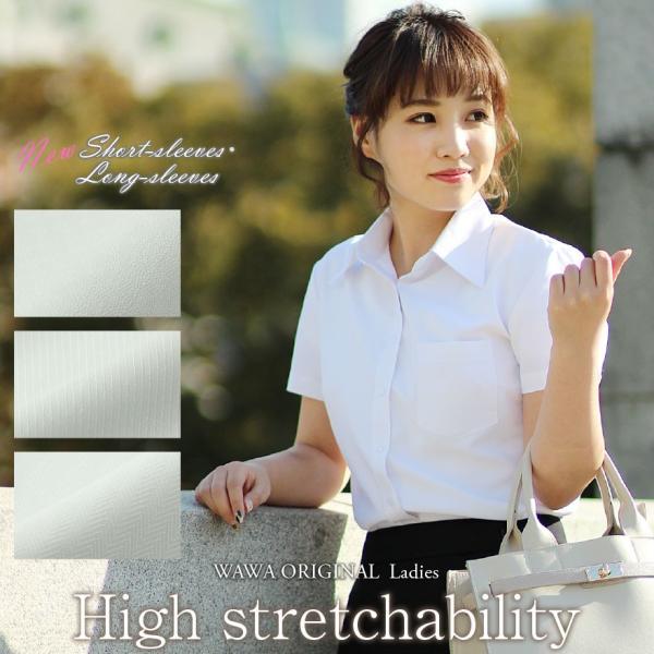 12種類から選べる レディース ストレッチワイシャツ|wawajapan