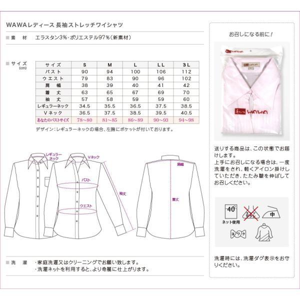 12種類から選べる レディース ストレッチワイシャツ|wawajapan|12