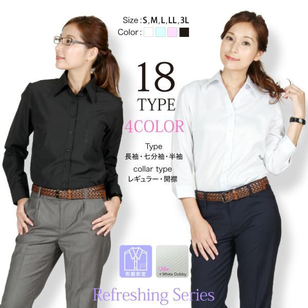 18種類から選べる レディース半袖 七分袖 長袖  白ドビー 無地 ブラウスシャツ|wawajapan