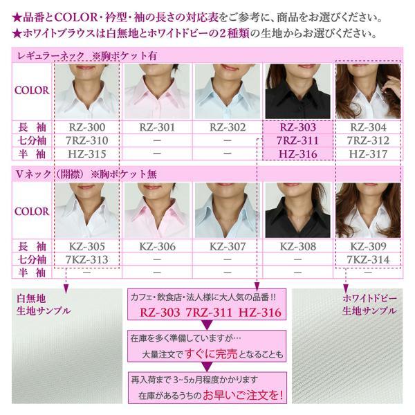 d2e23f4967c988 ... 18種類から選べる レディース半袖 七分袖 長袖 白ドビー 無地 ブラウスシャツ ...