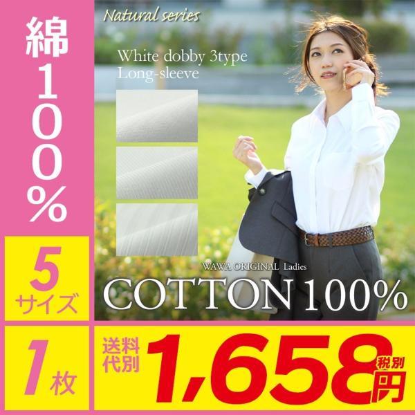 6種類から選べる 綿 コットン 100% レディース ワイシャツ|wawajapan