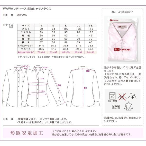6種類から選べる 綿 コットン 100% レディース ワイシャツ|wawajapan|06