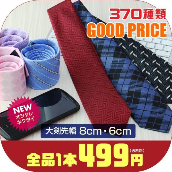 圧倒的な種類のボリュームから選べる 当店自慢のネクタイ 剣先8cm 01|wawajapan
