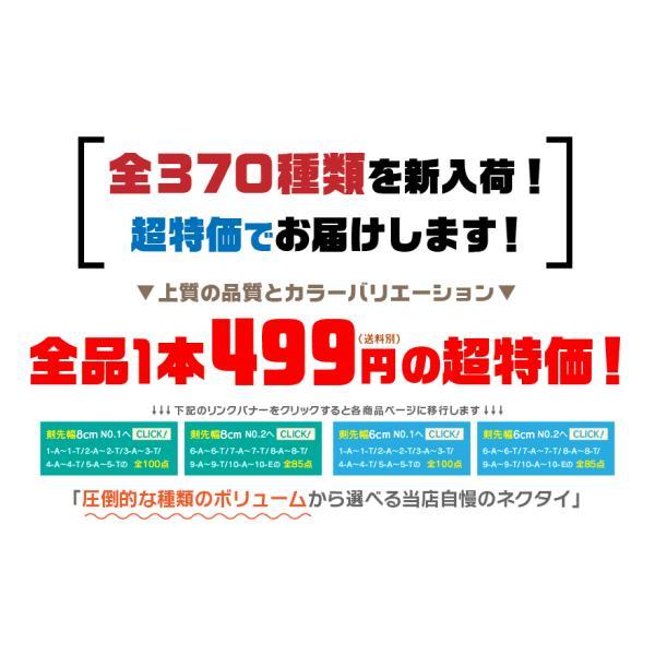圧倒的な種類のボリュームから選べる 当店自慢のネクタイ 剣先8cm 01|wawajapan|02