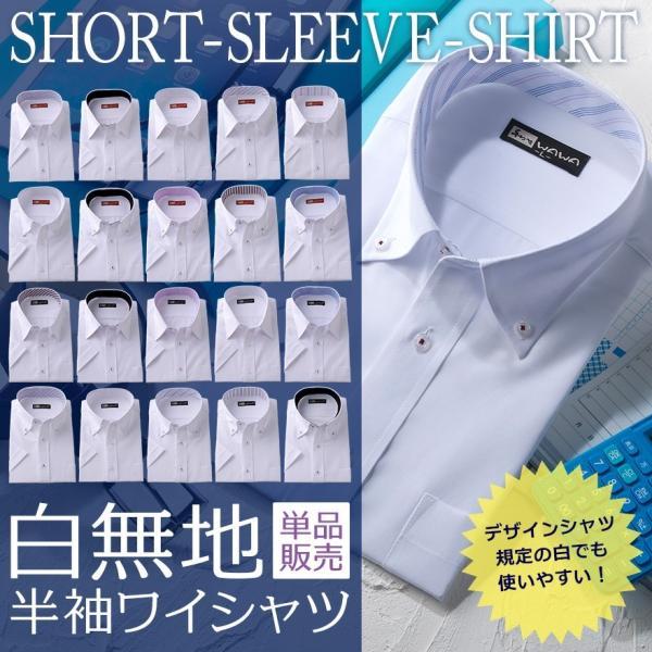 白無地 半袖 ワイシャツ ジャパンフィット スリムサイズ 白 ホワイト ブランドシャツ フォーマル・カッターシャツ メンズシャツ