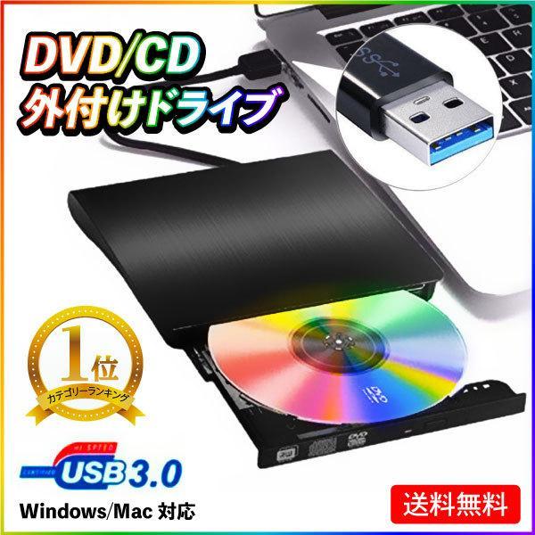 DVDドライブCDドライブ外付けMacUSB3.0CDDVD-RWドライブポータブルドライブCDDVD読取書込DVD±RWCD-