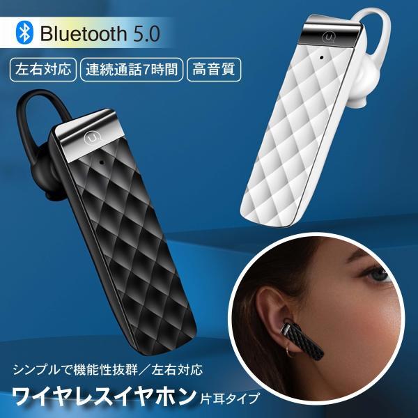 ワイヤレスイヤホンBluetooth片耳ブルートゥースマイクイヤホンおすすめ高音質Bluetooth5.0ハンズフリー180度回