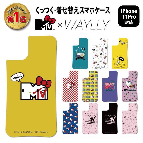 ドレッサーのみ iPhone11 Pro ケース スマホケース MTV×ハローキティ 耐衝撃 シンプル おしゃれ くっつく ウェイリー WAYLLY DRR|waylly