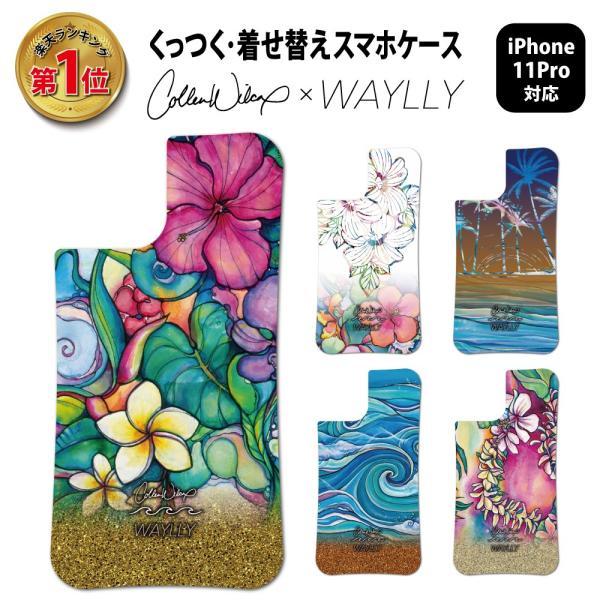 ドレッサーのみ iPhone11 Pro ケース スマホケース Colleen Malia Wilcox 耐衝撃 シンプル おしゃれ くっつく ウェイリー WAYLLY DRR|waylly