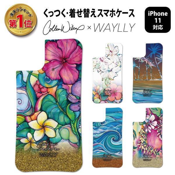 ドレッサーのみ iPhone11 ケース スマホケース Colleen Malia Wilcox 耐衝撃 シンプル おしゃれ くっつく ウェイリー WAYLLY DRR|waylly
