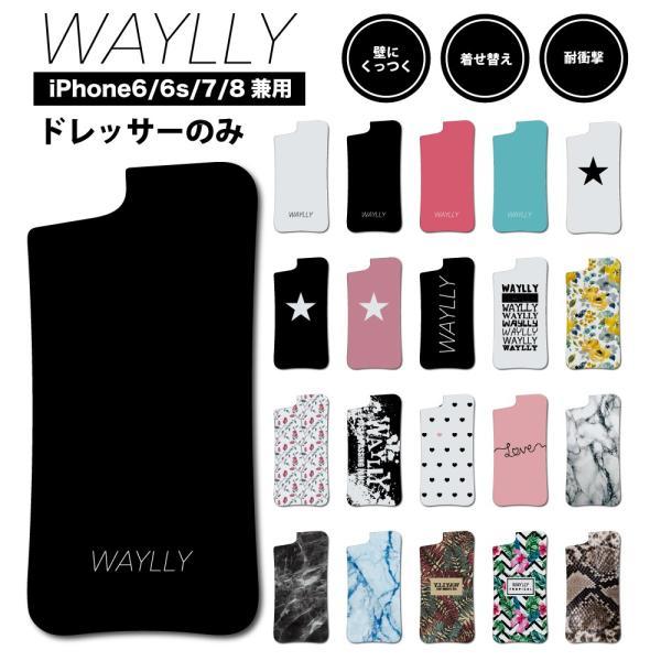 ドレッサーのみ iPhone8 7 6s 6 ケース スマホケース ベスト20 耐衝撃 シンプル おしゃれ くっつく ウェイリー WAYLLY DRR|waylly