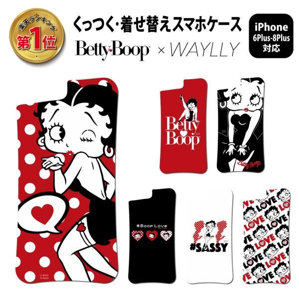 ドレッサーのみ iPhone 7Plus 8Plus 6Plus 6sPlus ケース スマホケース ベティ 耐衝撃 シンプル おしゃれ くっつく ウェイリー WAYLLY DRR|waylly