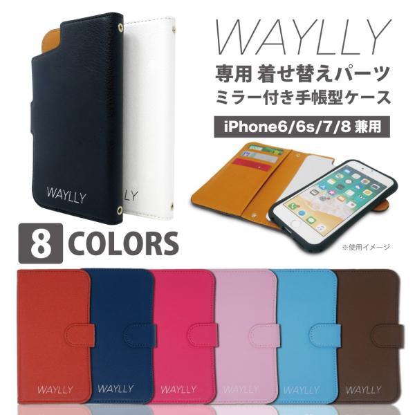 iPhone8 7 6s 6 ケース 手帳型 スマホケース 耐衝撃 シンプル おしゃれ くっつく ウェイリー WAYLLY|waylly