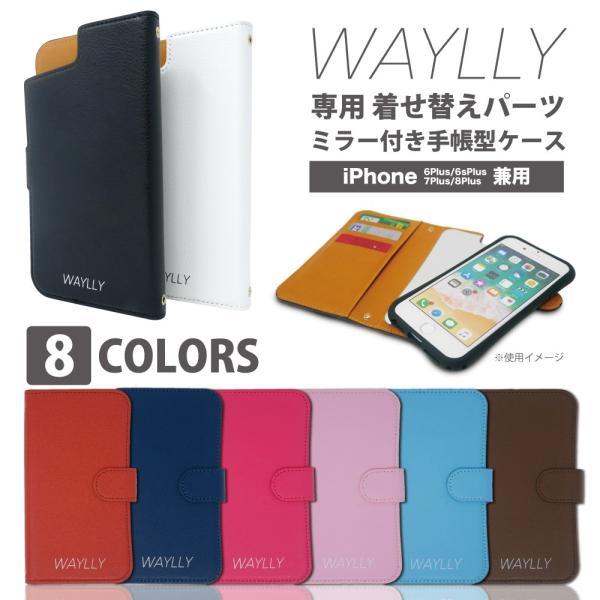 iPhone 7Plus 8Plus 6Plus 6sPlus ケース 手帳型 スマホケース 耐衝撃 シンプル おしゃれ くっつく ウェイリー WAYLLY waylly