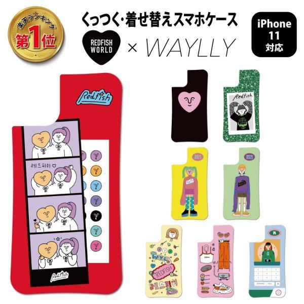 ドレッサーのみ iPhone11 ケース スマホケース レッドフィッシュ 耐衝撃 シンプル おしゃれ くっつく ウェイリー WAYLLY DRR|waylly
