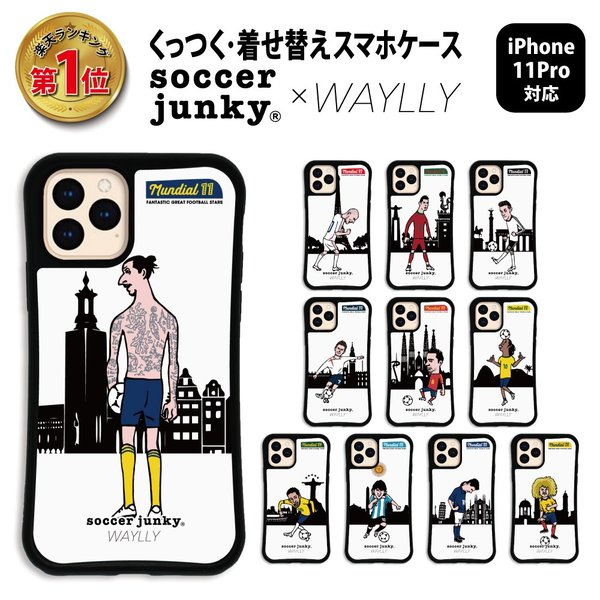 iPhone11 Pro ケース スマホケース サッカージャンキー ジェリー 耐衝撃 シンプル おしゃれ くっつく ウェイリー WAYLLY _MK_|waylly