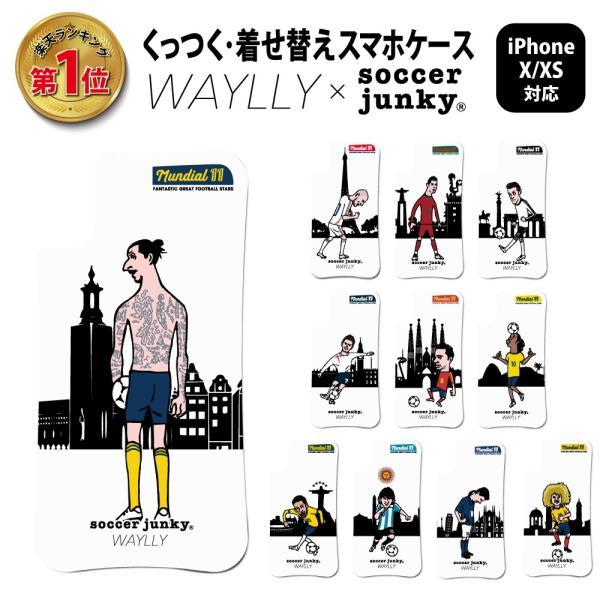 ドレッサーのみ iPhone XS X ケース スマホケース サッカージャンキー ジェリー 耐衝撃 シンプル おしゃれ くっつく ウェイリー WAYLLY DRR|waylly