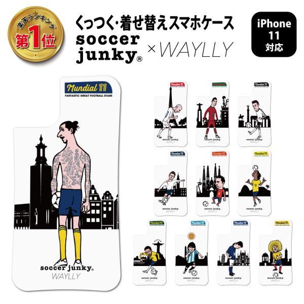 ドレッサーのみ iPhone11 ケース スマホケース サッカージャンキー ジェリー 耐衝撃 シンプル おしゃれ くっつく ウェイリー WAYLLY DRR|waylly