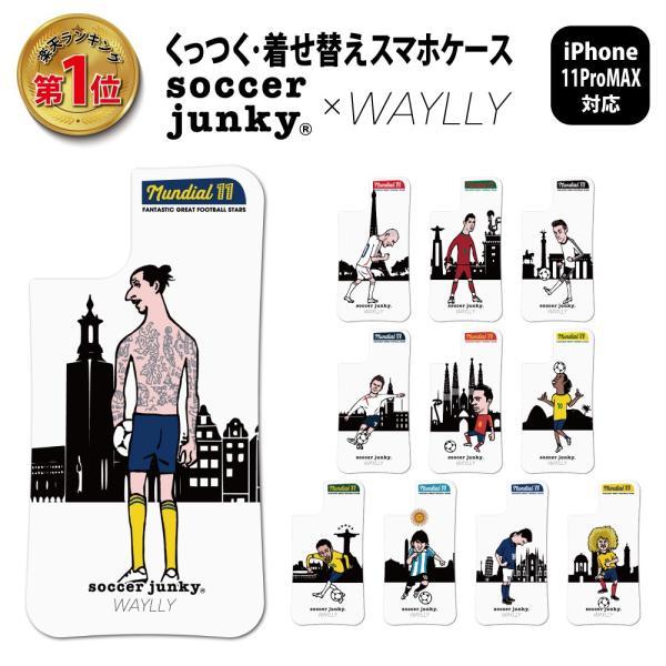 ドレッサーのみ iPhone11 Pro MAX ケース スマホケース サッカージャンキー ジェリー 耐衝撃 シンプル おしゃれ くっつく ウェイリー WAYLLY DRR|waylly