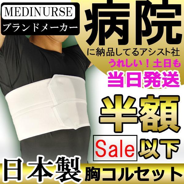 コルセット土日も当日胸部サポーターライトバンドホワイト肋骨あばら骨矯正締めバスト胸腹アシスト医療用小〜大きいサイズ腰痛ベルト