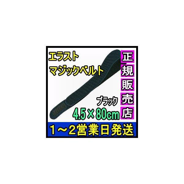 マジックテープ 面ファスナー エラストマジックベルト ブラック 4.5×80cm 日本製 国産 伸縮性抜群 医療用 着物 着付け 伊達締め 結束バンド 強力