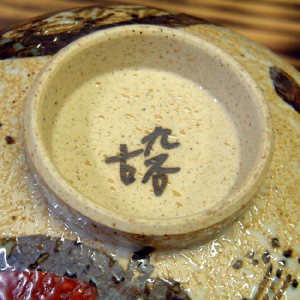無病を願う 夫婦茶碗 六瓢(無病) 金婚式/名入れギフト|waza|04