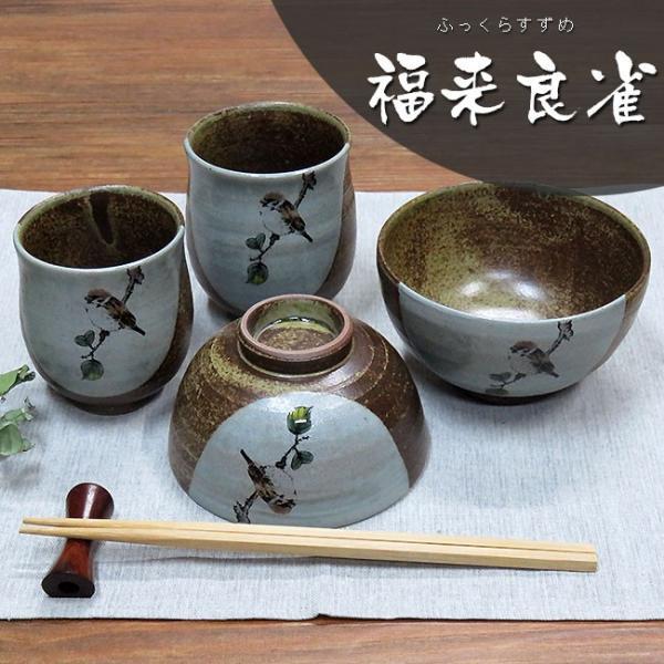 還暦祝いギフト 夫婦茶碗 湯のみ ペアセット 福すずめ|waza