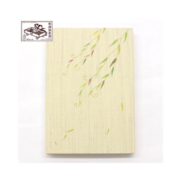 御朱印帳 綾柳 (GO-005) 和詩倶楽部 Goshuin book / Washi club