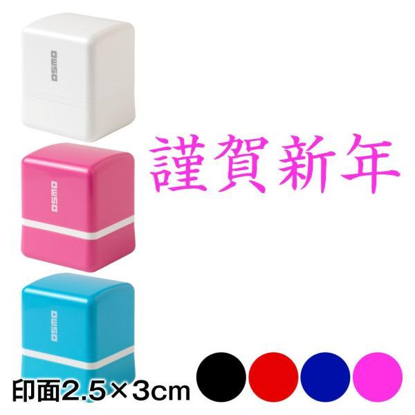 名刺用 ご挨拶スタンプ浸透印 謹賀新年(横書き) 印面2.5×3cmサイズ (2530) Self-inking stamp for Business card