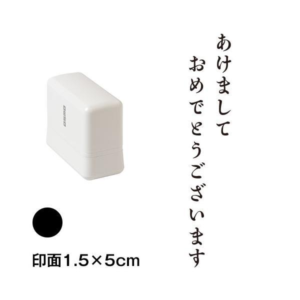 あけまして (wa-ny20-202) 縦長年賀状スタンプ浸透印 印面1.5×5cmサイズ (1550) インク:黒 Self-inking stamp, New year greeting card