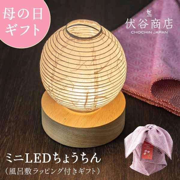 母の日プレゼント実用的2021LEDコードレス和紙手ばり提灯日本製テーブルライトリバーシブル風呂敷ラッピング付きギフト伏谷商店