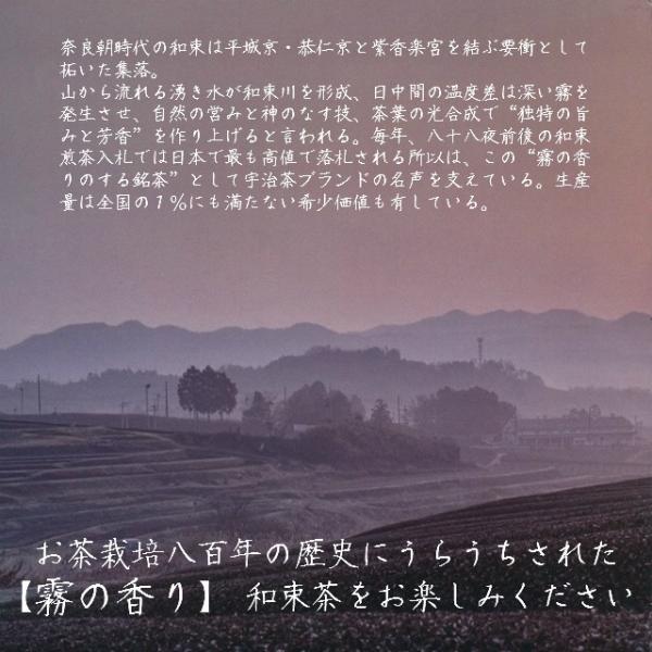 お茶栽培八百年の極み