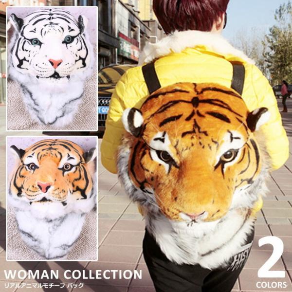 アニマル リュック レディース バッグ ファー もこもこ 虎 タイガー