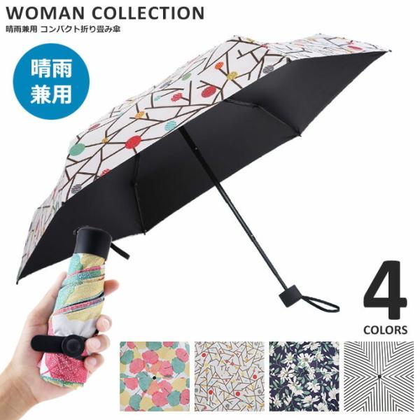 傘 折りたたみ傘 レディース 軽量 かわいい おしゃれ 晴雨兼用 日傘 折りたたみ 遮光 コンパクト 花柄|wc-y