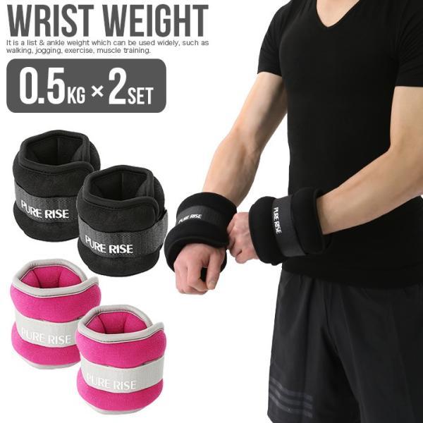 1年保証 リストウェイト 0.5kg 2個セット アンクルウエイト  ダンベル 女性 用 男性 ダイエット エクササイズ 腕 肩  手首 引き締め