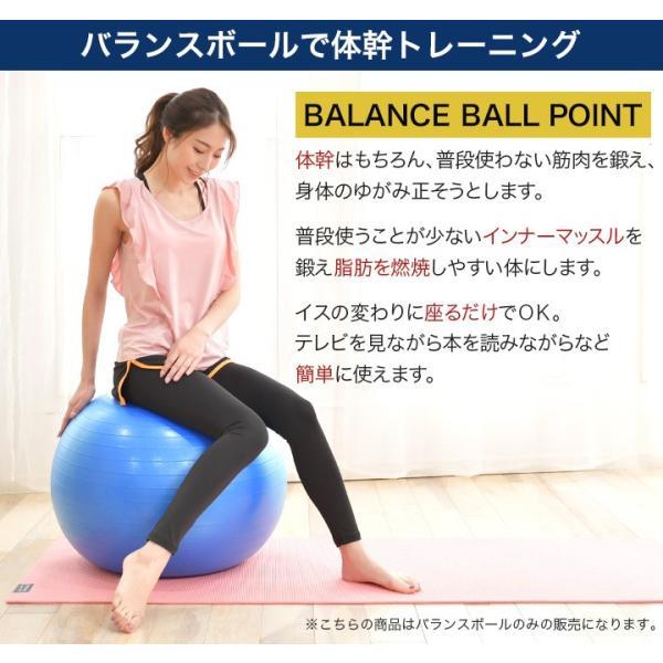バランスボール 55cm 65cm 75cm フットポンプ付き 空気入れ 耐荷重250kg ノンバースト|wclass|02