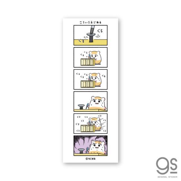 ちこまる マンガステッカー 「こういうネジある」 キャラクターステッカー ハムスター かわいい 日常 漫画 コマ SNS 人気 LCS1366 gs 公式グッズ