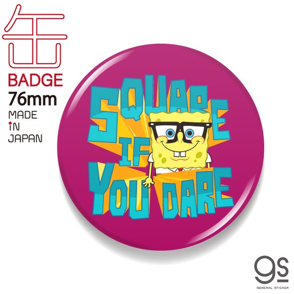 スポンジ・ボブ 76mm缶バッジ SQUARE IF YOU OARE アメリカ アニメ キャラクター缶バッジ アート SPO011 gs 公式グッズ