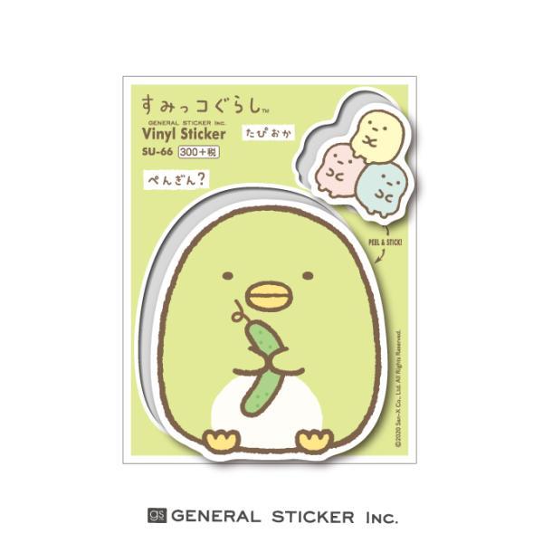 すみっコぐらし ぺんぎん? たぴおか キャラクターステッカー イラスト すみっコ 人気 可愛い ライセンス商品 SU66 gs 公式グッズ