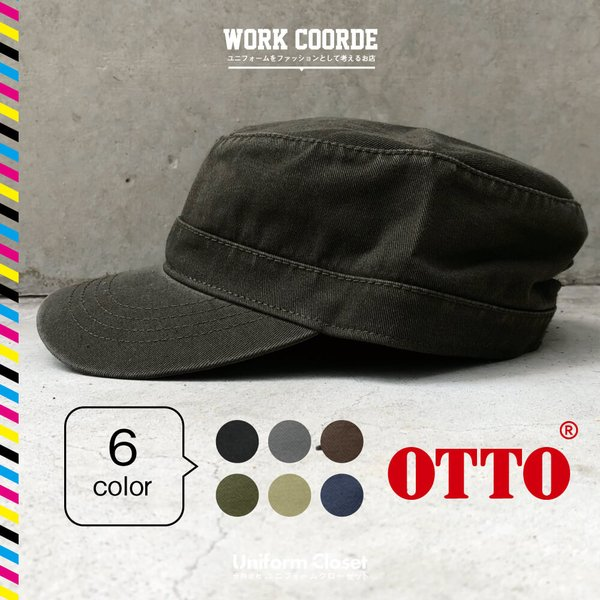 OTTO ワークキャップ